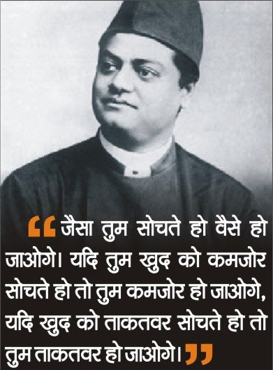 gallery for swami vivekananda quotes in hindi sangharsh