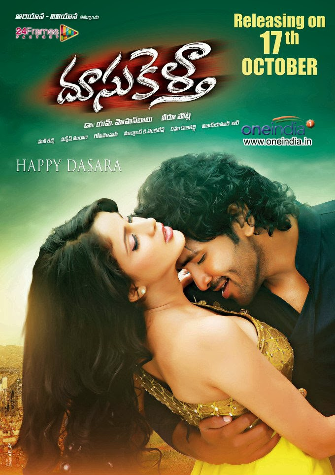 Watch Doosukeltha (2013) Telugu HD DVDRip Full Movie Watch Online For Free Download