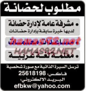وظايف خاليه من الصحف الكويتيه ليوم الاربعاء 10 -12 -2014