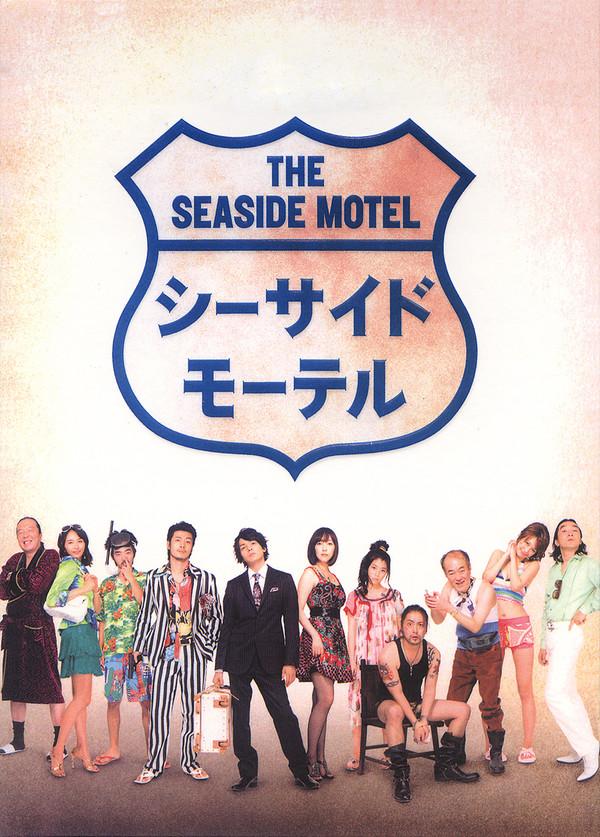 Review The Seaside Motel (2010): Film Komedi Dewasa Jepang