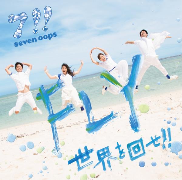 [Single] 7!! – FLY/世界を回せ!! – (2016.08.24/MP3/RAR)
