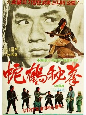Xà Hạc Bát Bộ Quyền|| Snake & Crane Arts Of Shaolin