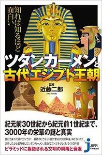 [近藤二郎] 知れば知るほど面白い ツタンカーメンと古代エジプト王朝