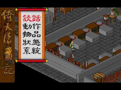 【Dos】倚天屠龍記繁體中文版下載+攻略(整合Dosbox),超難的懷舊金庸小說改編遊戲!