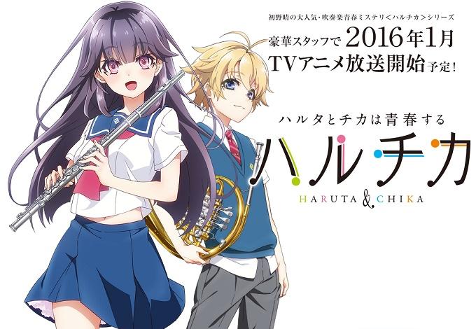 Haruta to Chika wa Seishun Suru personajes