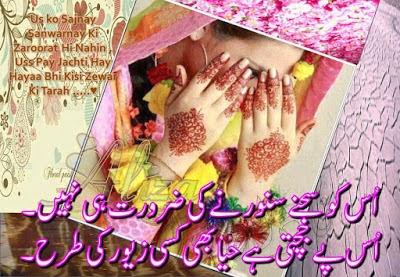 Zewar E Hayaa SMS Shayari In Urdu