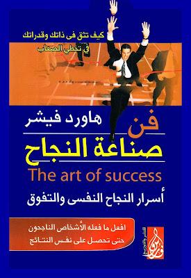 حمل كتاب فن صناعة النجاح، أسرار النجاح النفسي والتفوق - هاورد فيشر