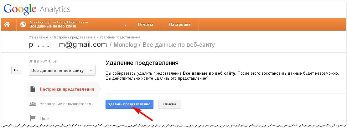 Удаление блога из аккаунта Google Analytics. Шаг 4.