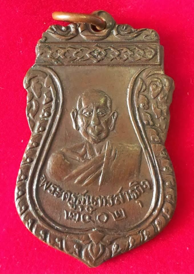 หลวงปู่ซุน รุ่น 2 ปี 2502 (พระครูสุนทรสาธุกิจ)
