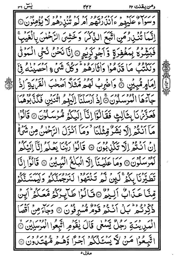 Surah Yasin Full Arabic Surat Yasin 4