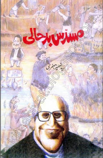 Musaddas E Badhaali By Syed Zameer Jafari