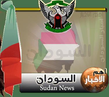اهم واخر الاخبار لدوله السودان ووكاله الانباء