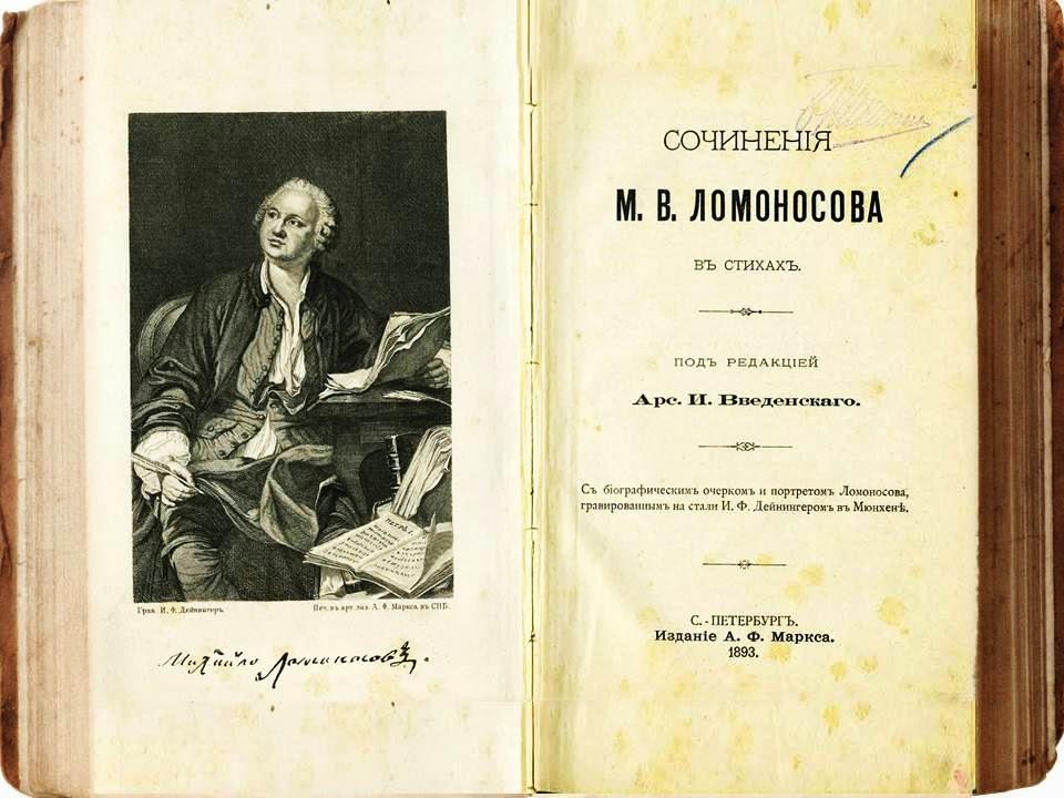 М. Ломоносов. Стихотворения М. Ломоносов