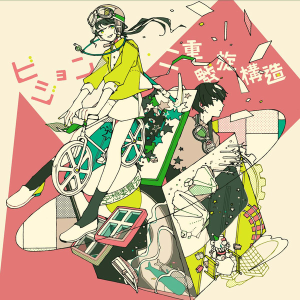 [Single] 空想委員会 – ビジョン/二重螺旋構造 (2016.04.27/MP3/RAR)