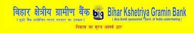 BIHAR GRAMIN BANK RECRUITMENT JUNE-JULY- 2013 FOR OFFICER SCALE, OFFICE ASSISTANT | BIHAR
