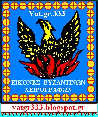 Vat.gr.333