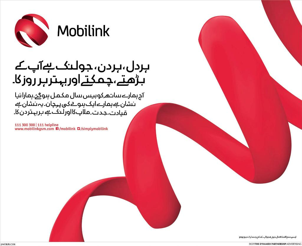 mobilink jazz Mobilink careers is a community where we work together to reshape lives we aim to make a positive impact by providing a place for you to interact and discuss.