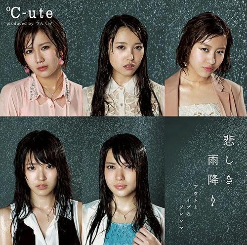 Lyric C-ute Kanashiki amefuri / sad rainfall