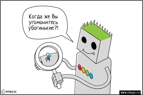 Google vs сеошник