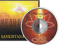 Sankirtana Leela. Медитация. 2013. AudioCD.