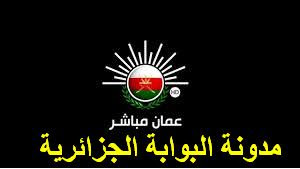 تردد مشاهدة تلفزيون قناة عمان بث مباشر oman tv live