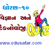 std 10 science and technology chapter-4 Quiz
