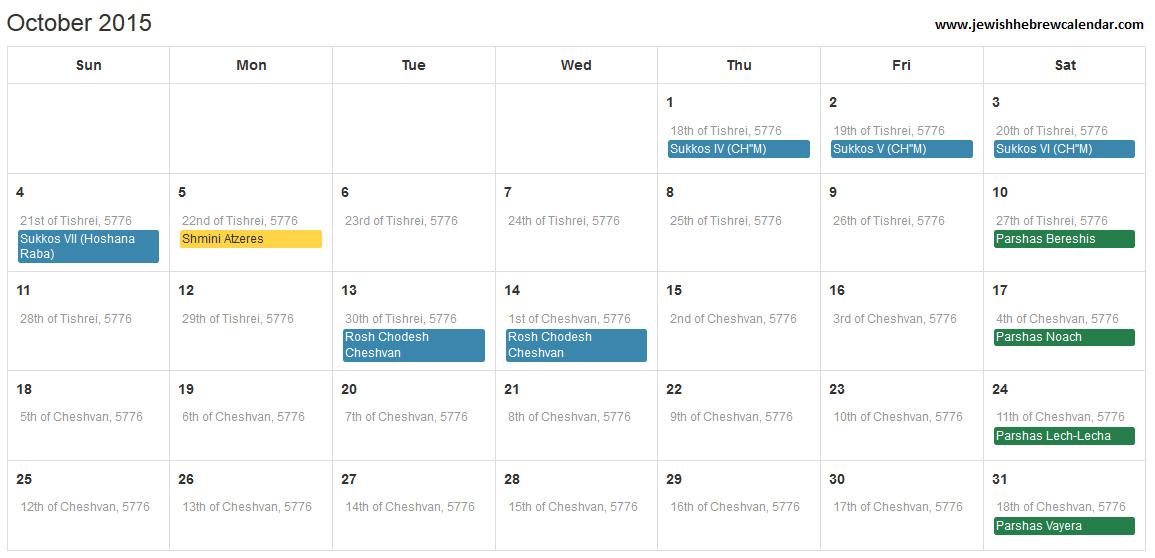 Jewish Calendar 2015, Hebrew Calendar 2015, Jewish Calendar October ...