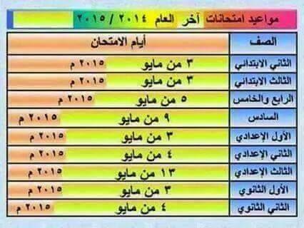 جدول مواعيد امتحانات الغربية مايو2015 جدو%D