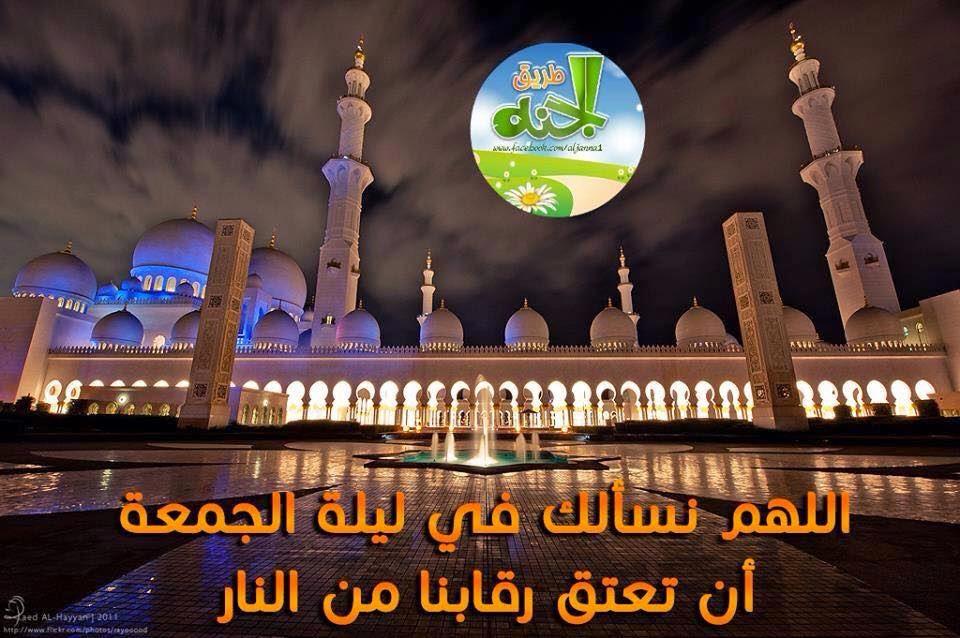 اجمل صور يوم الجمعة مكتوب عليها الادعية وجمعة مباركة للفيس بوك 2017 حديثة وحصرية  مدونة ذكرى للذاكرين الاسلامية