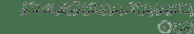 Surat Al-Hujurat ayat 10