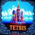 To tetris έγινε 29 χρόνων!