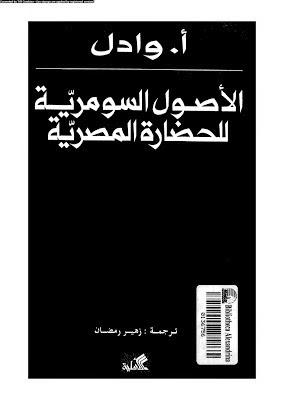 الاصول السومرية للحضارة المصرية -أ.وادل