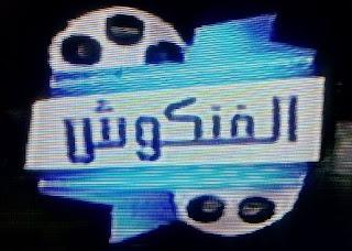 تردد قناة فنكوش fankosh علي النايل سات