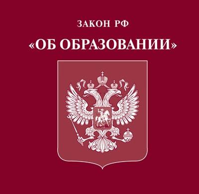 Федеральный закон Российской Федерации от 29 декабря 2012 года  N 273-ФЗ