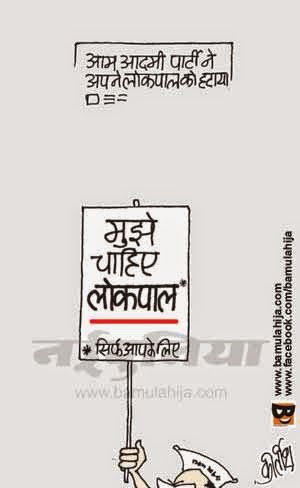 arvind kejriwal cartoon, AAP party cartoon, cartoons on politics, indian political cartoon, lokpal cartoon, jokes, humor