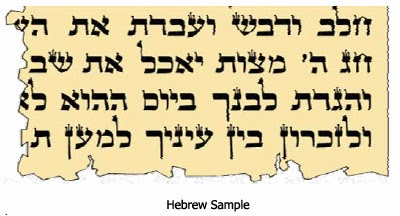 Hebrew Sample