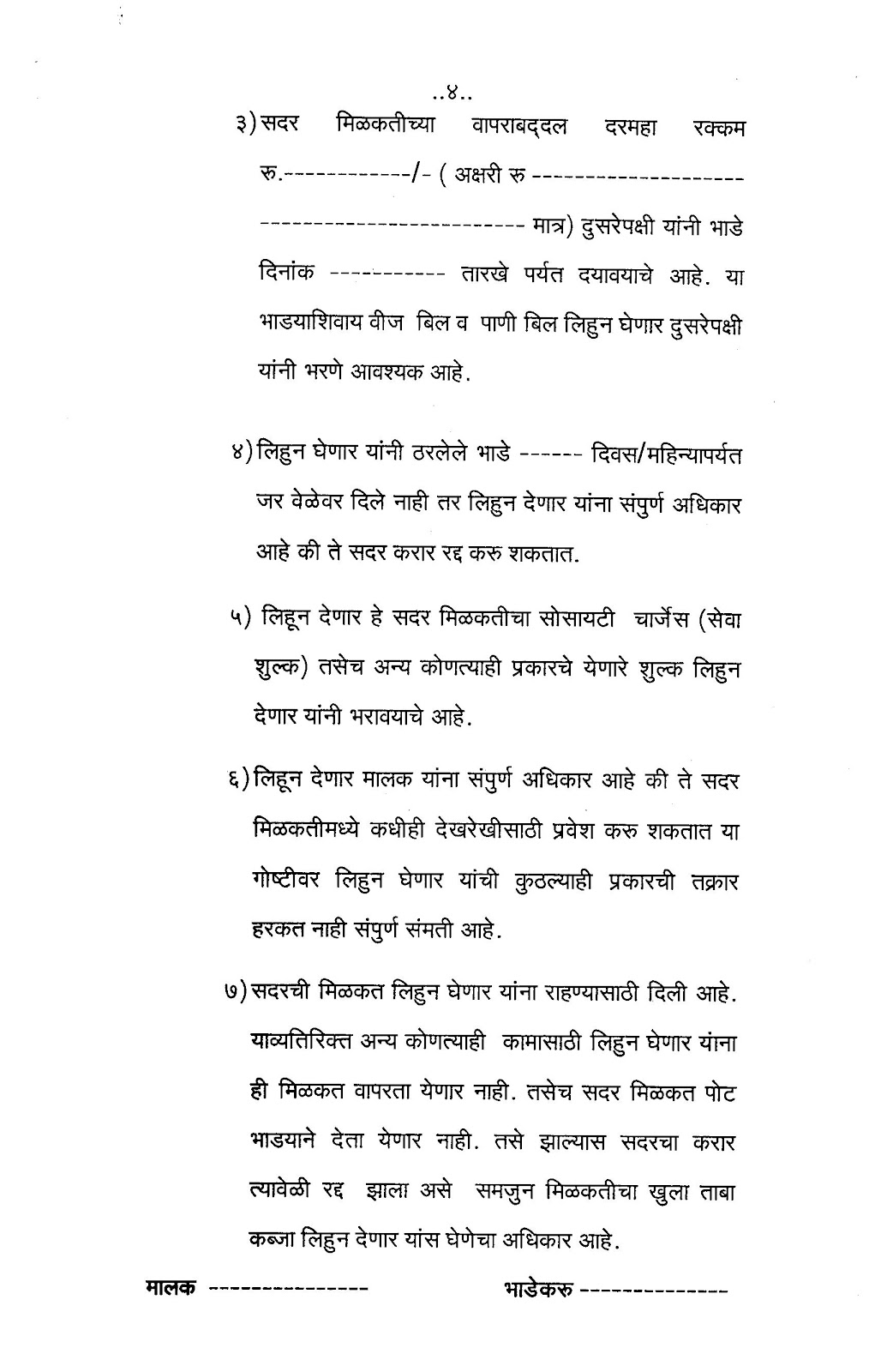 Vehicle Sale Letter Format In Hindi Gallery Letter Samples Format
