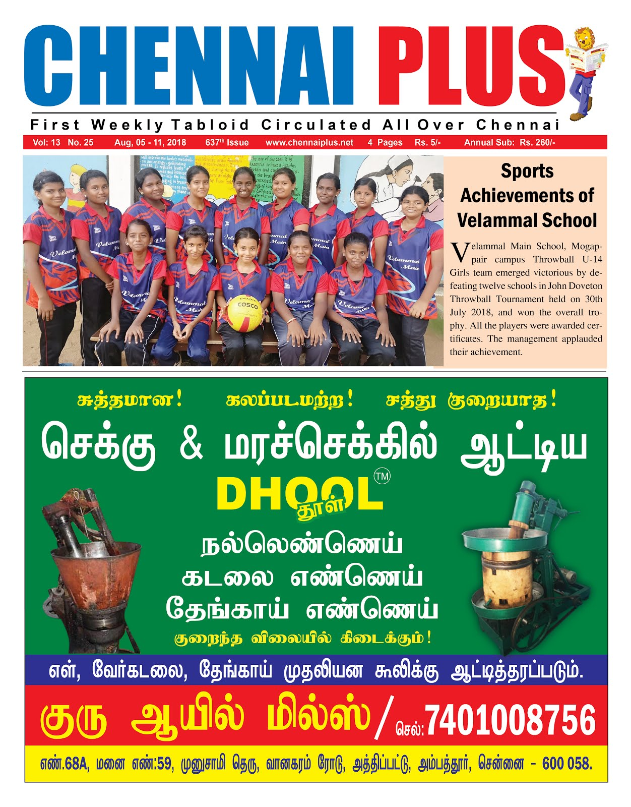 Chennai Plus_05.08.2018_Issue