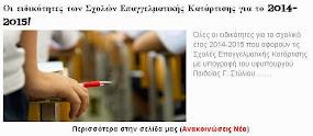 Οι ειδικότητες των Σχολών Επαγγελματικής Κατάρτισης για το 2014-2015!