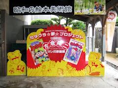 【レポート】「カタクラ☆夢☆プロジェクト 方倉陽二先生作品原画特別展示会」/NU会員松丸さん