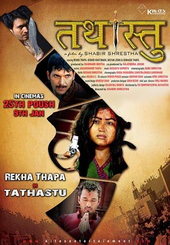 Tathastu Movie poster