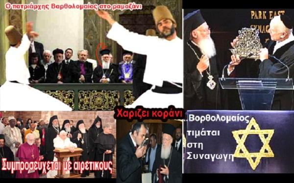http://3.bp.blogspot.com/-61Lo-gx9hhU/VSEWxq0fZFI/AAAAAAAAbPg/NQGICIIvOpo/s1600/sxeseis-masonias-me-thn-eklhsia.jpg