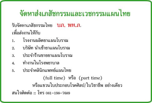 จัดหาเภสัชแผนไทย