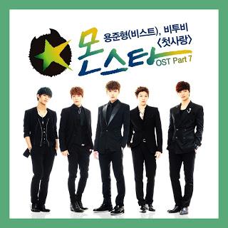 Junhyung & BTOB - 첫사랑  Monstar (몬스타) OST Part.7