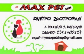 MAX PET Κέντρο Ζωοτροφών