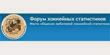 Форум хоккейных статистиков им.Виктора Малеванного