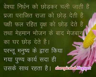 quotes about life in hindi sayings anmol vachan images ...