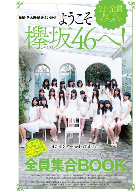 欅坂46 Keyakizaka46 Weekly Playboy No 46 2015 Photos
