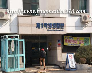 汉阳大学学生宿舍