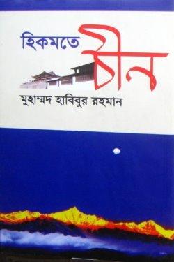 হিকমতে চীন ভ্রমণ কাহিনী - মুহাম্মদ হাবিবুর রহমান